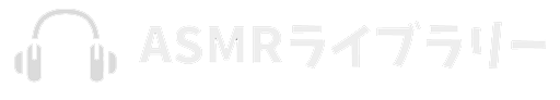ASMRライブラリー